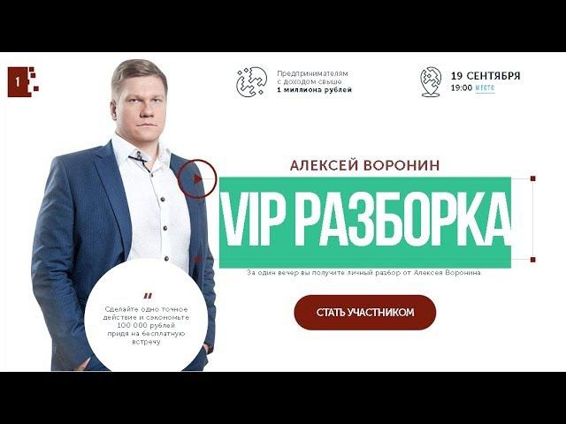 АЛЕКСЕЙ ВОРОНИН - VIP разборка