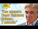 Как отомстить Олегу Тинькову за НЕМАГИЮ Nemagia и наказать его рублем Три способа