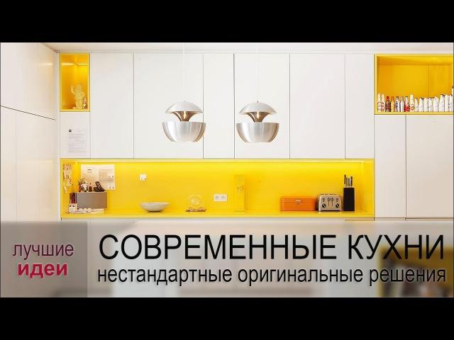 Современный красивый дизайн кухни – нестандартная планировка необычная меб ...