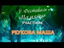 Участник 5го фестиваля ПАМЯТЬ Реукова Маша