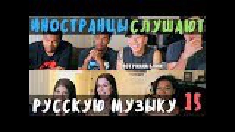Американцы Слушают Русскую Музыку 15 (MBAND, Егор Крид, Полина Гагарина, Клава Кока)
