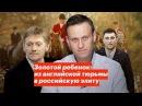 Сын Пескова: из английской тюрьмы в российскую элиту