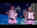 Дорогой длинною ♫ Красивейший Романс на аккордеоне ♥ Великолепный дуэт очень красивых девушек! ♥