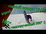 горный воздух - 180, остановка на трипод, недокрученный 360