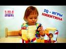Развивающие игры для детей. Кубики Никитина. Обзор. Маша и Медведь. Часть 1