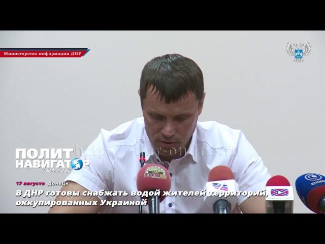 В ДНР готовы снабжать водой жителей территорий, оккупированных Украиной