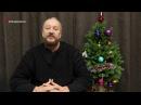 Русская Школа Русского Языка. Рождество солнца и кто такой новый год? Урок 12. Виталий Сундаков