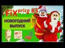Fix Price - покупки к Новому году 2017 Часть 3 / Готовимся к Новому году с Fix Price (Фикс прайс)