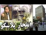 IRAN, VOA Persian, صداي آمريکا ـ صفحه آخر « انفجار ساختمان پ&#1