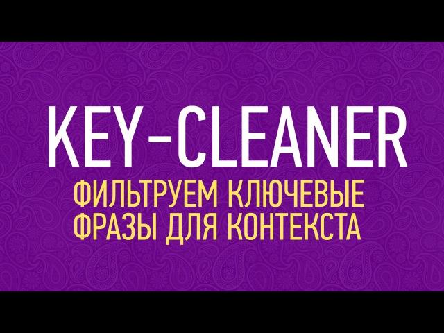Key-cleaner: фильтруем ключевые фразы для контекста (Директ или Adwords)