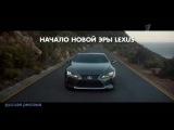 Реклама Лексус / Lexus / крутая реклама Лексус 2017 / эра которую вы еще не знали