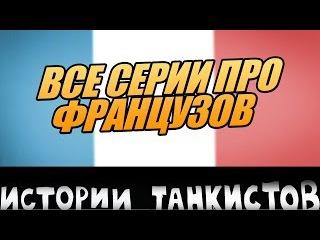 ТОП 5 Истории танкистов про французов. Мультики про танки, приколы и баги World Of Tanks.