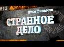 """Странное дело. """"Гибель империй"""". 28.07.2017."""