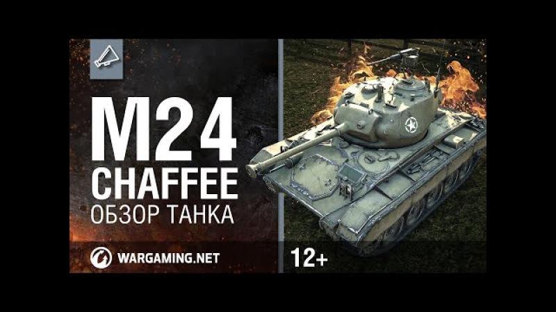 World of Tanks. Обзор танка M24 Chaffee