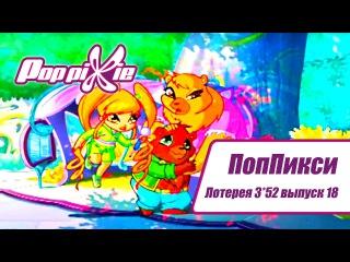 Волшебные ПопПикси - Лотерея 3 из 52 - Выпуск 18 | Сборник мультфильмов про фей и эль ...