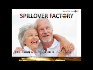 Spillover-Factory Для любителей самой дорогой Валюты (Bitcoin)