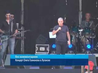 ГТРК ЛНР.Концерт Олега Газманова в Луганске. 5 августа 2017.