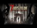 Стрим 7 Days to die - Дальние вылазки. Новые биомы