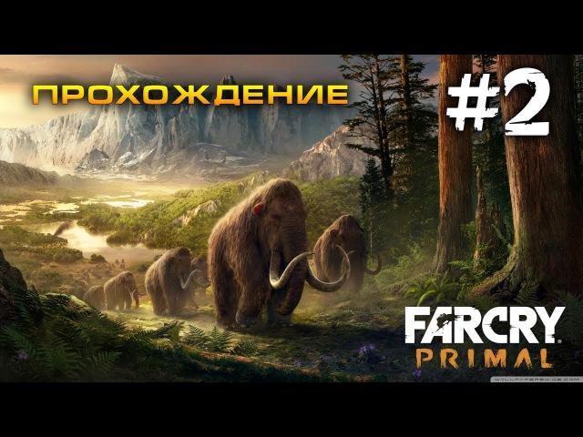 Far Cry Primal - Прохождение 2 » Freewka.com - Смотреть онлайн в хорощем качестве