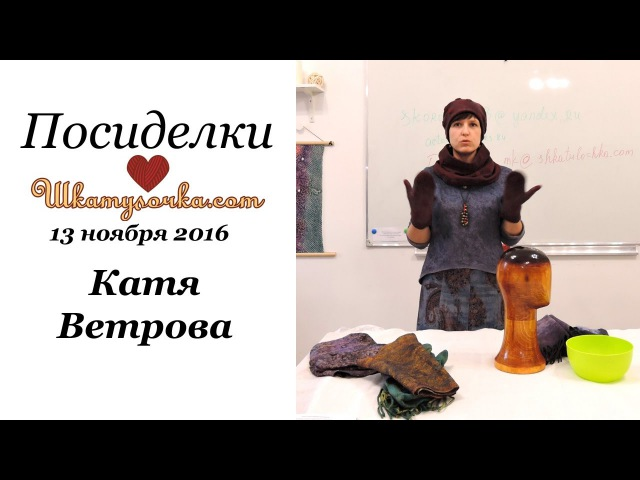 Катя Ветрова аксессуары из войлока. Посиделки в Шкатулочке 13.11.16