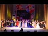 М-бэнд и Блестящие поздравили выпускников Московского