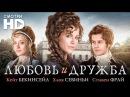 Любовь и Дружба / Фильм в HD