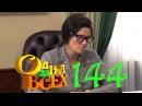 Одна за Всех - 144 серия (7 сезон)