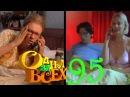 Одна за Всех - 95 серия 5 сезон