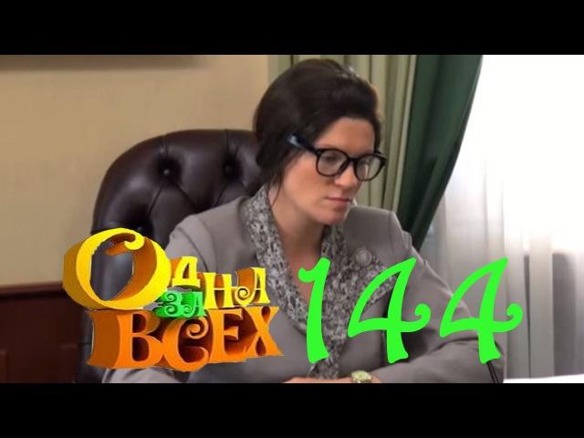 Одна за Всех 144 серия 7 сезон