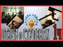 Андрей Дуйко отзывы 1 часть школа Кайлас видео 1 ступень