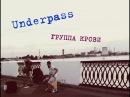 Underpass - Группа крови ( Кино Кавер )