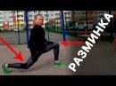 Разминка перед бегом. Разминка перед тренировкой 👍🏽 💪🏼 ♨️ Обзор упражнен