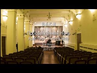 B-A-C-H - Просветлённая ночь - Арво Пярт - Festina lente - Дом Музыки, Екатеринбург, 2017.5.17