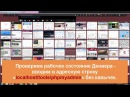 Создание сайта на компьютере установка WordPress на Denwer
