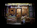 Интерпретатор (рассказ фэнтези) | AJONI RAS (Аджони Рас)
