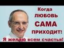 Торсунов О.Г. Когда ЛЮБОВЬ САМА ПРИХОДИТ!