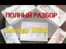 🔴 Energy Slim. Полный разбор состава.