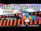 """Учимся считать на Абакусе. """"Братья"""" ч.1 Савва Тихненко AMAKids"""