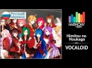 [VOCALOID RUS cover] Himitsu no Houkago (HBD, LEN!) [Harmony Team]