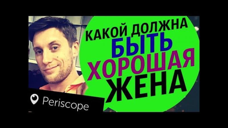 Какой должна быть хорошая жена Сергей Доброздравин В Перископе