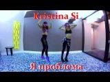 Kristina Si - Я проблема ( NewRetro Remix )