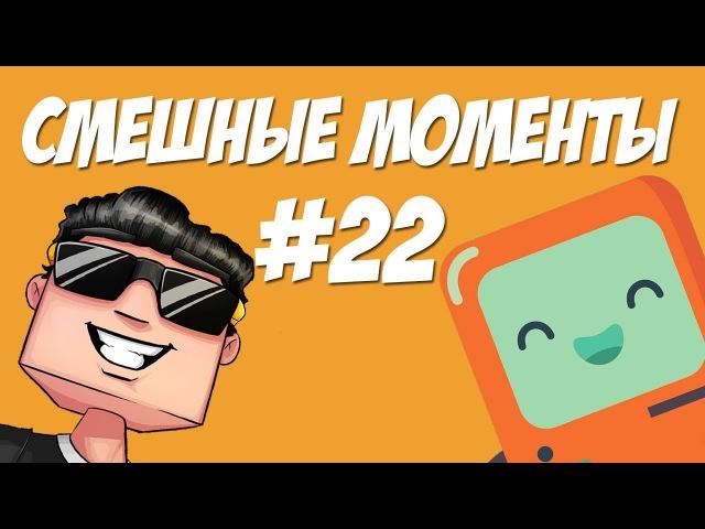 СМЕШНЫЕ МОМЕНТЫ 22 (РАВ И ЯЛ)