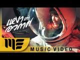 เหงาเท่าอวกาศ - SEASON FIVE Feat.ฟักกลิ้ง ฮีโร่ [Official MV]