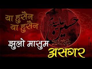 Jhoole Masoom Tashna Dehan Jhoolna | Best Muharram Qawwalis | Jhoole Masoom Trishna Ali Ke Pyare