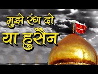 मुझे रंग दो या हुसैन | Superhit Muharram Qawwali | Mujhe Rang Do Ya Husain