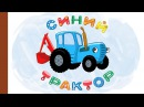 СБОРНИК ЕДЕТ СИНИЙ ТРАКТОР из 12 песен мультиков детей малышей - машинки овощи ал ...