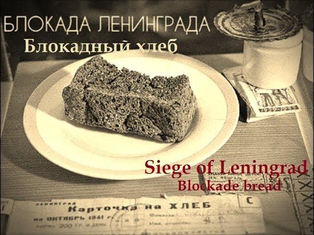 Страшная зима 1941-1942. Блокадный хлеб. Siege of Leningrad. Blockade bread