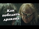 IKOTIKA Гарри Поттер и Как победить дракона Переозвучка