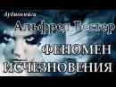Альфред Бестер - ФЕНОМЕН ИСЧЕЗНОВЕНИЯ. Аудиокниги фантастика.