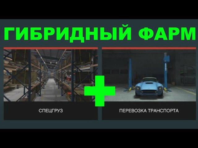 GTA Online - Спецгруз Экспорт автомобилей = до 400 тысяч $ в час(Импорт-Экспорт, Офис Босса)